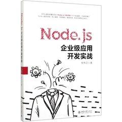 Node.js 企業級應用開發實戰-cover