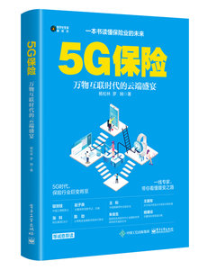 5G保險-cover
