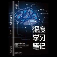 深度學習筆記-cover