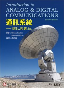 通訊系統 -- 類比與數位, 2/e (Haykin: Introduction to Analog and Digital Communications, 2/e)-cover