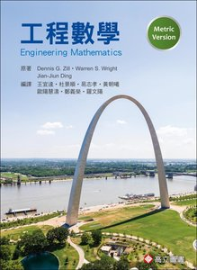 工程數學 (Zill & Ding & Wright: Engineering Mathematics)-cover