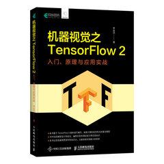 機器視覺之 TensorFlow 2 入門原理與應用實戰-cover