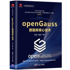 openGauss數據庫核心技術(華為智能計算技術叢書)-cover