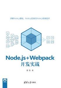 Node.js+Webpack開發實戰-cover