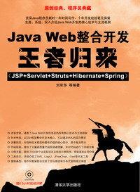 Java Web整合開發王者歸來(JSP+Servlet+Struts+Hibernat-cover