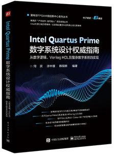 Intel Quartus Prime數字系統設計權威指南 :從數字邏輯、Verilog HDL 到復雜數字系統的實現-cover