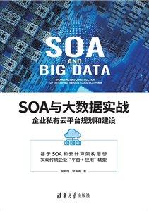SOA 與大數據實戰:企業私有雲平臺規劃和建設-cover