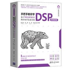 手把手教你學 DSP — 基於 TMS320F28335 的應用開發及實戰 (微課視頻版)-cover