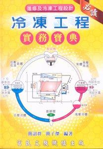 冷凍工程實務寶典-cover