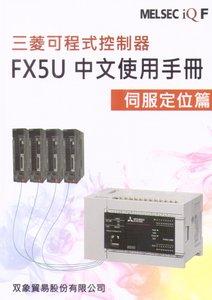 三菱可程式控制器 : FX5U 中文使用手冊. 伺服定位篇-cover