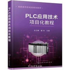 PLC應用技術項目化教程-cover