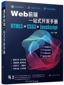 Web前端一站式開發手冊(HTML5+CSS3+JavaScript) -cover