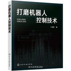 打磨機器人控制技術 -cover