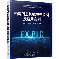 三菱PLC機械電氣控制及應用實例 -cover