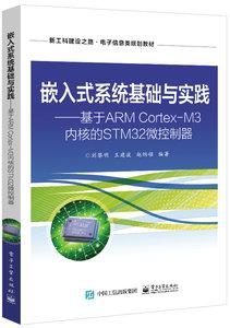 嵌入式系統基礎與實踐 — 基於 ARM Cortex-M3 內核的 STM32 微控制器-cover