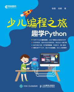 少兒編程之旅 趣學Python-cover