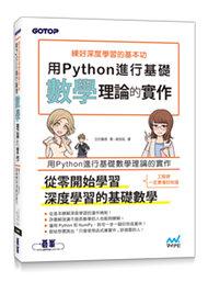 練好深度學習的基本功|用 Python 進行基礎數學理論的實作-cover