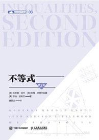 不等式 第2版-cover