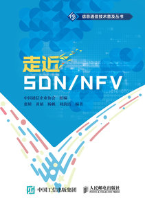走近 SDN / NFV-cover