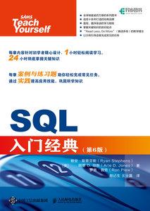 SQL入門經典 第6版-cover