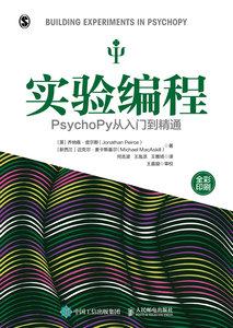 實驗編程 PsychoPy從入門到精通-cover