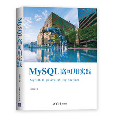 MySQL 高可用實踐-cover