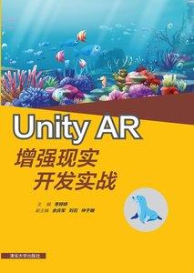 Unity AR增強現實開發實戰-cover