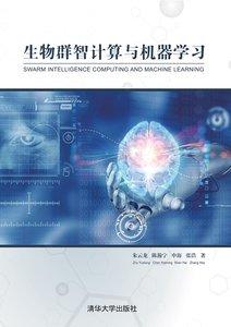 生物群智計算與機器學習-cover