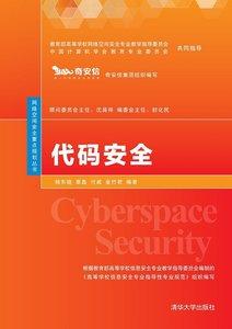 代碼安全-cover