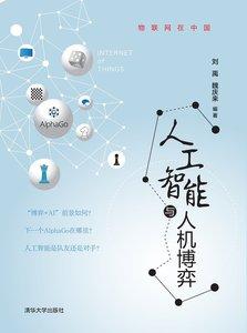 人工智能與人機博弈-cover