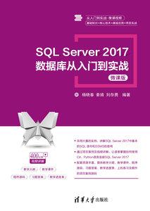 SQL Server 2017 數據庫從入門到實戰 (微課版)-cover