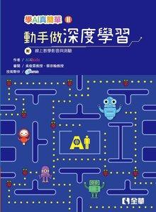 學 AI 真簡單 (II) : 動手做深度學習-cover