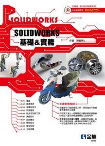 SOLIDWORKS 基礎 & 實務-cover