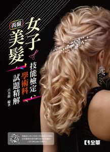 丙級女子美髮技能檢定學術科試題精解 (2020第三版)-cover
