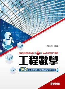 工程數學, 2/e-cover