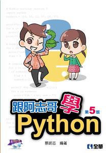 跟阿志哥學 Python, 5/e (附範例光碟)-cover