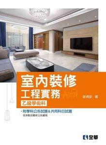 室內裝修工程實務 (乙級學術科2020最新版)-cover