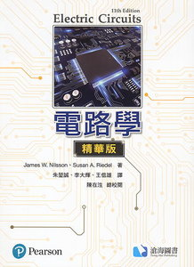 電路學 (精華版), 11/e (Nilsson: Electric Circuits, 11/e)-cover