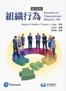 組織行為, 14/e (Robbins: Essentials of Organizational Behavior, 14/e)-cover