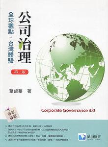 公司治理:全球觀點、台灣體驗, 3/e-cover