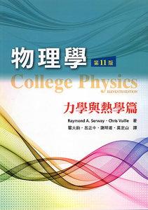 物理學, 11/e (Serway: College Physics, 11/e) (套書封膜,勿拆冊單售)-cover