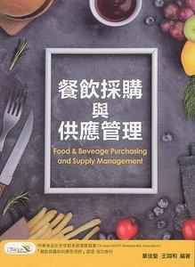 餐飲採購與供應管理, 3/e-cover