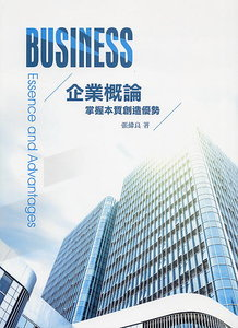 企業概論:掌握本質創造優勢, 7/e-cover