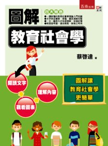圖解教育社會學