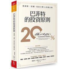 巴菲特的投資原則:股神唯一授權,寫給合夥人的備忘錄 (增訂版)-cover