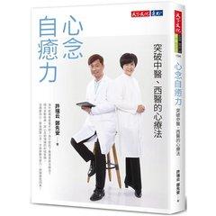 心念自癒力:突破中醫、西醫的心療法-cover