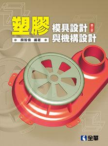 塑膠模具設計與機構設計, 4/e-cover