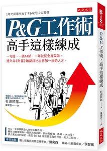 P&G 工作術,高手這樣練成:一句話、一張A4紙,一年就從全身菜味,提升為《財富》雜誌評比世界第一流的人才。-cover