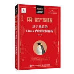 """用""""芯""""探核基於龍芯的 Linux 內核探索解析-cover"""
