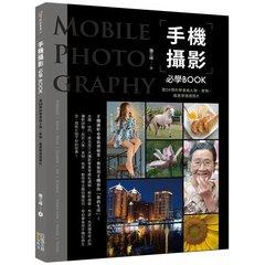 手機攝影必學BOOK:用OX帶你學會拍人物、食物、風景等情境照片-cover